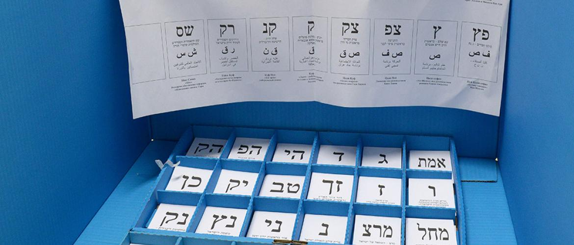 Israel's elections: A turning point