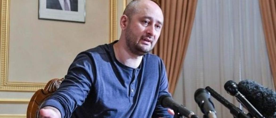 Kremlin critic and journalist Arkady Babchenko